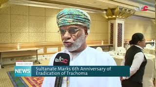 Sultanate Marks 6th Anniversary of Eradication of #Trachoma