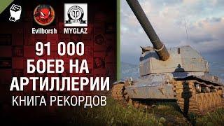 91К боев на артиллерии - Книга рекордов №9 - от Evilborsh и MYGLAZ [World of Tanks]
