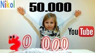 УРА !!!  50 000 подписчиков !!! Спасибо Всем нашим Подписчикам!!!