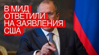ВМИДответили назаявления СШАоядерной угрозе РФ
