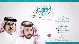 شيلة | اغلى عمامي | كلمات علي بن حمري | اداء صالح الزهيري | زواج محمد بن حمري 2016 طرب
