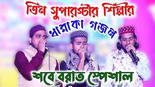 শবে বরাতের তিন শিল্পীর স্পেশাল গজল। Md Hujaifa Abul Kalam & Md Imran Gojol