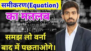 Mathematical Equations Concept, Solutions || समीकरण क्या है और इसका मतलब क्या होता है?