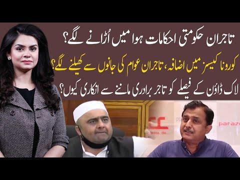 92 At 8 | 09 May 2021 | Saadia Afzaal | Ajmal Baloch | Naeem Mir | 92NewsHD thumbnail