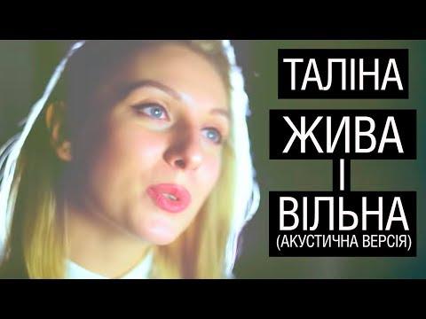 Таліна - Жива і вільна (Acoustic version)