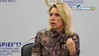 Мария Захарова о фейковых новостях