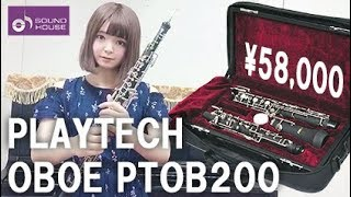 5万8千円(税別)のオーボエ!【レビュー】【PLAYTECH/オーボエ PTOB200】