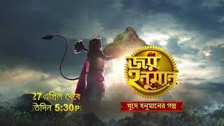 Jai Hanuman | Teaser 3 | Starts from this Saturday at 5:30 pm