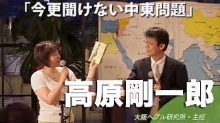 VIPクラブ大阪「今さら聞けない中東問題」高原剛一郎 thumbnail