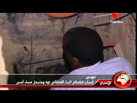 أغرب حدث في تونس Le étrange événement en Tunisie