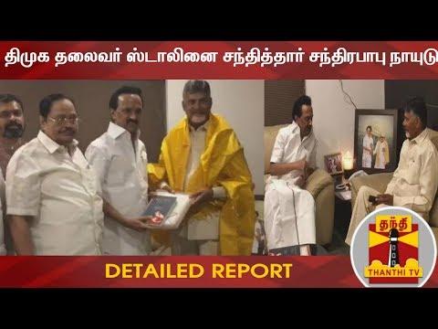திமுக தலைவர் ஸ்டாலினை சந்தித்தார் சந்திரபாபு நாயுடு | DETAILED REPORT