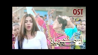 Download Aisi Hai Tanhai OST - Rahat Fateh Ali | Nadia Khan | Sami Khan ARY Digital MP3 song and Music Video