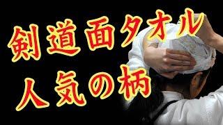 剣道手ぬぐい 人気の柄 剣道面タオルチャンネル