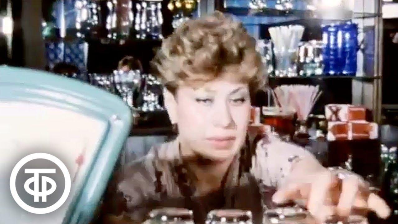 """Кафе """"Лира"""" в Москве. Передача """"Здоровье"""" (1986). (В середине сюжета нет звука)"""