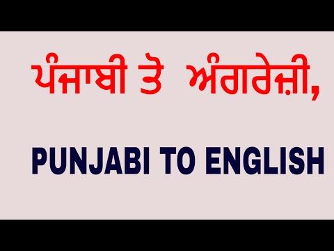 online punjabi to english google translate  ਪੰਜਾਬੀ ਤੋ ਦਾ ਅੰਗਰੇਜ਼ੀ, punjabi english hindi