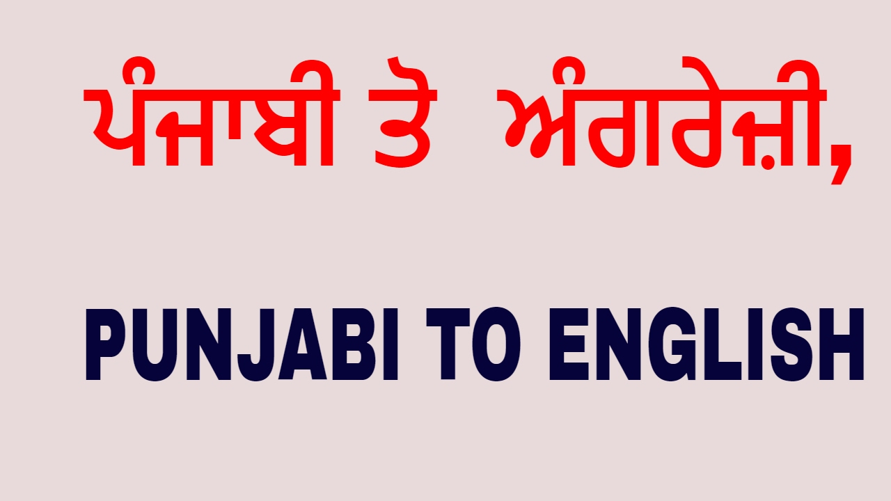 Online Punjabi To English Google Translate ਪੰਜਾਬੀ ਤੋ ਦਾ ਅੰਗਰੇਜ਼ੀ, Punjabi  English Hindi