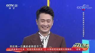[越战越勇]维吾尔族姑娘吐提古丽•热杰学习汉语趣事不断| CCTV综艺 - YouTube