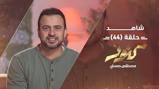 الحلقة 44 - كنوز - مصطفى حسني - EPS 44 - Konoz - Mustafa Hosny