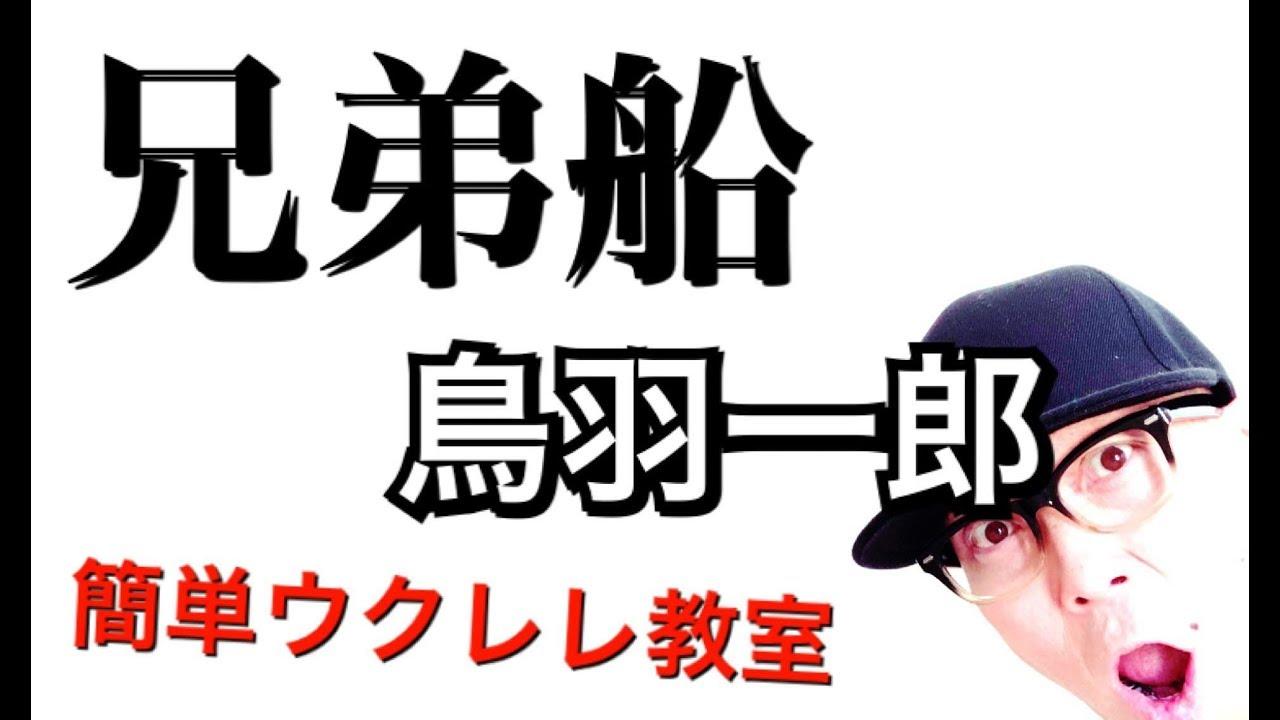 兄弟船 / 鳥羽一郎【ウクレレ演歌 超かんたん版 コード&レッスン付】GAZZLELE