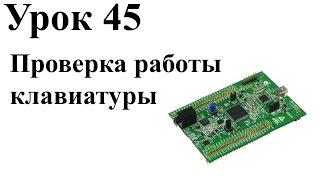 stm32 Урок 45: Проверка работы клавиатуры