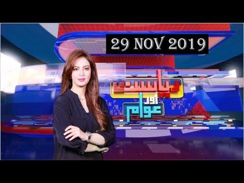 Riyasat Aur Awam with Farah Saadia - Friday 29th November 2019