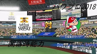【パワプロ2018】観戦動画