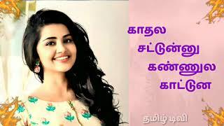 Yenadi nee Enna ippadi Song Lyrics Tamil  Whatsapp Status  Adhagappattathu Magajanangalay  ஏனடி இப்ப