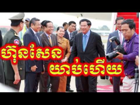 KPR Radio Cambodia Hot News Today , Khmer News Today , 14 03 2017 , Neary Khmer