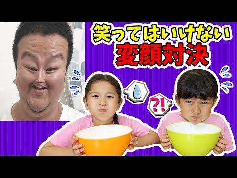 笑ってはいけない変顔対決でママ大爆笑w腹筋崩壊してしまう>< himawari-CH