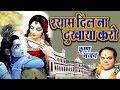 Download Lord Krishna Bhajan || Shyam Dil Na Dukhaya Kro || Devotional Bhajan #Pant. Mohan Shyam Ji MP3 song and Music Video