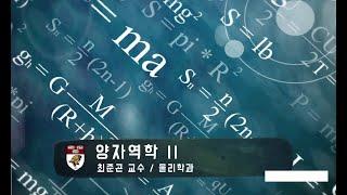 [KUOCW] 최준곤 양자역학2 3주차 1차시(200915)