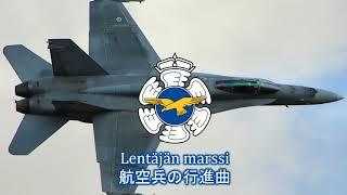 【フィンランド軍楽】Lentäjän marssi / 航空兵の行進曲