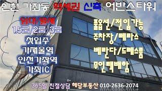 인천가좌동신축[어반스타워]1.5룸/2룸/3룸,가재울역,…