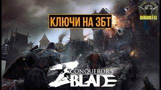 Conqueror's blade 🔔 Это Убийца Total War Arena ? ОБЗОР игры, БОИ, ГЕРОИ, СКИЛЛЫ
