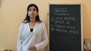 Gambar cover Pratyay in hindi very simple (part-1) प्रत्यय