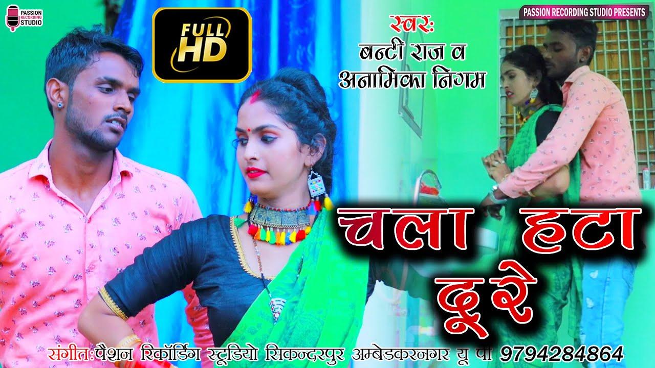 Chala Hata Doore |कहरवा वीडियो सुपरहिट |चला हटा दूरे |Singer- Banti Raj Krishn Gopal & Anamika Nigam