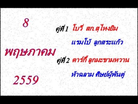 วิจารณ์มวยไทย 7 สี อาทิตย์ที่ 8 พฤษภาคม 2559 (คู่ที่ 1,2)