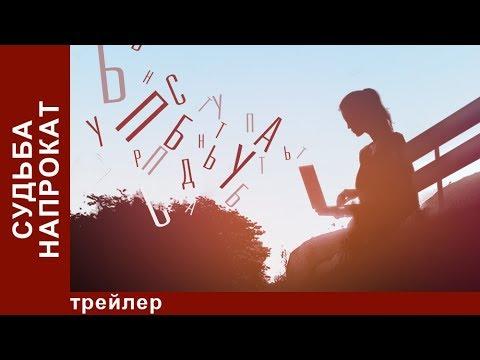Судьба Напрокат. Трейлер. Лирическая Комедия. StarMedia. Мелодрама