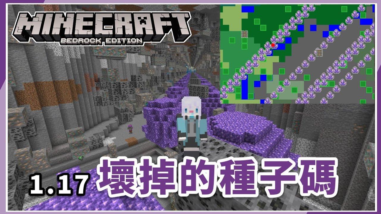 MCPE(BE) | 如果把以前無限循環的「壞掉的種子碼」放到1.17生成會變怎樣? 超壯觀的紫水晶洞!!