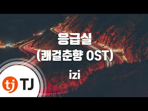 Emergency Room 응급실( 쾌걸춘향OST)_izi 이지_TJ노래방 (Karaoke/lyrics/romanization/KOREAN)