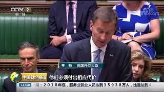 [中国财经报道]伊朗:英国油轮被扣事件能通过外交途径解决  CCTV财经