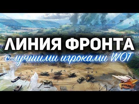 ЛИНИЯ ФРОНТА с ЛУЧШИМИ игроками World Of Tanks