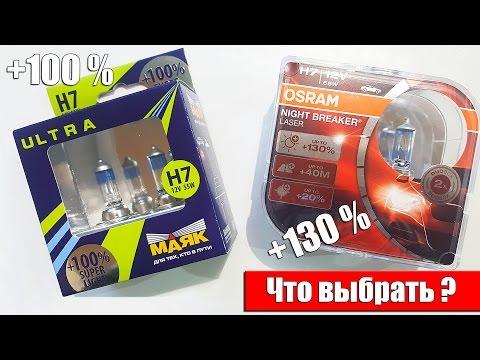 Маяк Ultra VS Osram Night Breaker Laser. Что выбрать?