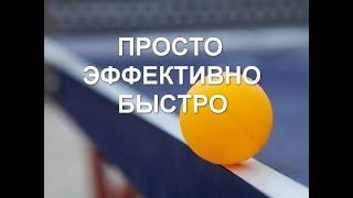 видео Настольный теннис. Товары для настольного тенниса: ракетки, накладки, основания, мячи, столы, инвентарь.