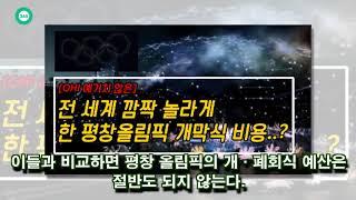 [Oh!예기치 않은]전 세계 깜짝 놀라게 한 평창올림픽 개막식 비용..? ♥ 뉴스 속보