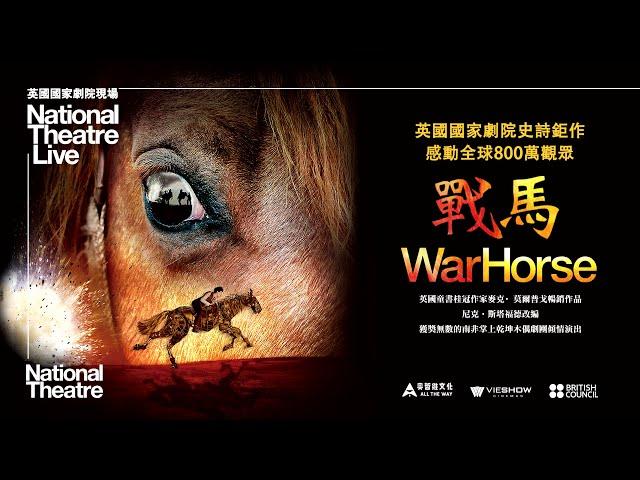 英國國家劇院現場 National Theatre Live第十二季-戰馬War Horse