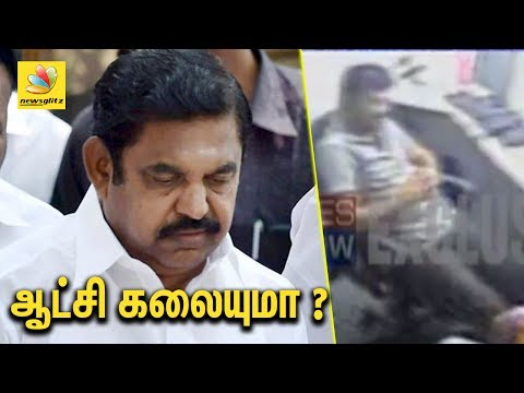 கவலையில் எடப்பாடி  | Edappadi Palanisamy worried about his CM post | Latest Tamil News