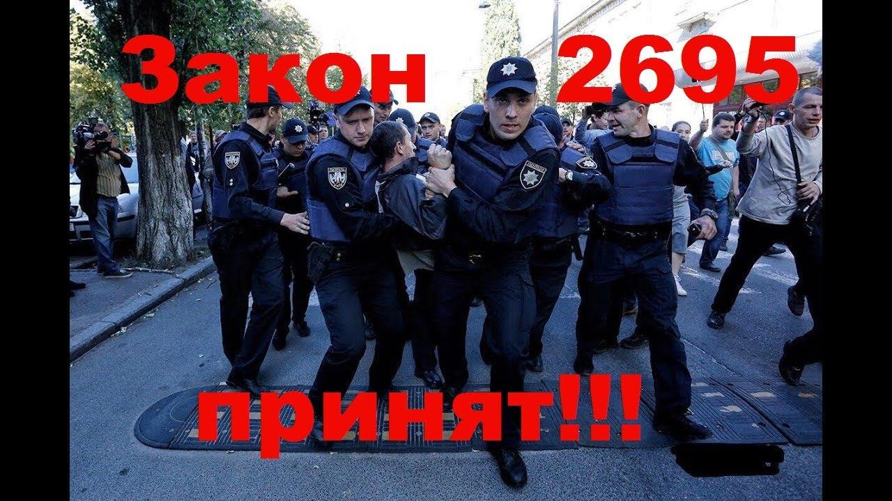 Закон  2695 принят!!!
