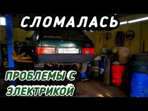 МОЯ ДЕВЯТКА СЛОМАЛАСЬ! Проблемы с электрикой ВАЗ 2109 за 40к