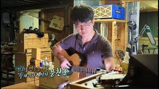 [문화산책-창원] 소리를 만드는 사람 - 수제 기타 제작자 문찬호 편 (2017.09.19,월)
